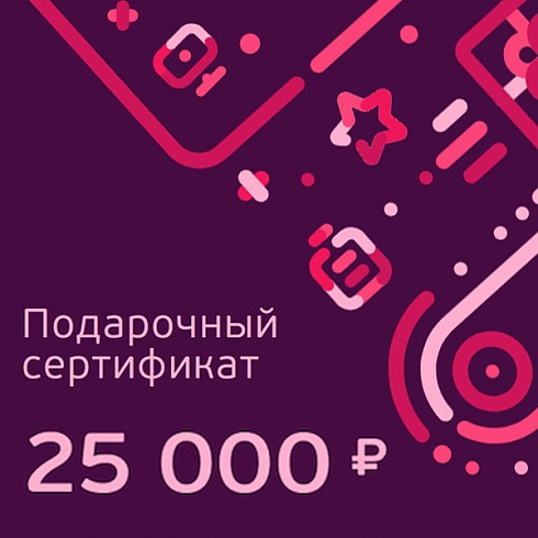 Подарочный сертификат номиналом 25 000 рублей для НеёПодарочные сертификаты<br>Подарочный сертификат номиналом 25 000 рублей для Неё<br><br>Цвет товара: Фиолетовый<br>Модификация: 25 000 ?