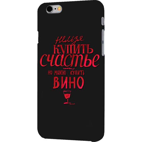 Чехол iPapai «Вино» (Счастье) для iPhone 7Чехлы для iPhone 7<br>Чехол iPapai «Вино» для тех, кто обладает не только хорошим вкусом и оригинальностью, но и ценит безопасность своего гаджета.<br><br>Цвет товара: Чёрный<br>Материал: Силикон