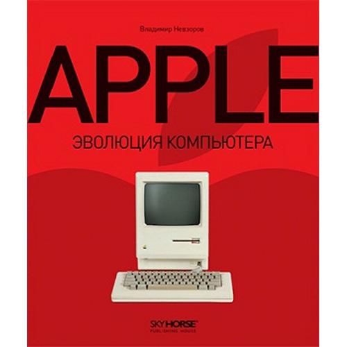 Книга «Apple. Эволюция Компьютера» — Владимир НевзоровКниги<br>«Apple. Эволюция Компьютера» от автора Владимира Невзорова — это интересный иллюстрированный справочник для настоящего «яблочника».<br><br>Цвет товара: Красный