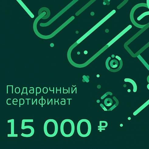 Подарочный сертификат номиналом 15 000 рублей для НегоПодарочные сертификаты<br>Подарочный сертификат номиналом 15 000 рублей для Него<br><br>Цвет товара: Зелёный<br>Модификация: 15 000 ?