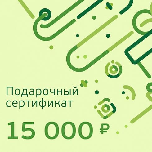 Подарочный сертификат номиналом 15 000 рублей для НеёПодарочные сертификаты<br>Подарочный сертификат номиналом 15 000 рублей для Неё<br><br>Цвет товара: Бежевый<br>Материал: Мелованная бумага<br>Модификация: 15 000 ?