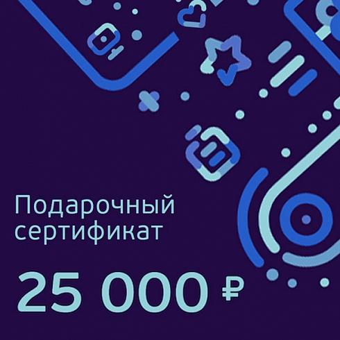 Подарочный сертификат номиналом 25 000 рублей для НегоПодарочные сертификаты<br>Подарочный сертификат номиналом 25 000 рублей для Него<br><br>Цвет товара: Синий<br>Модификация: 25 000 ?