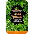 Набор для выращивания Домашний сад «Салат Руккола»Умные сады и фермы<br>Набор для выращивания салат Руккола<br>