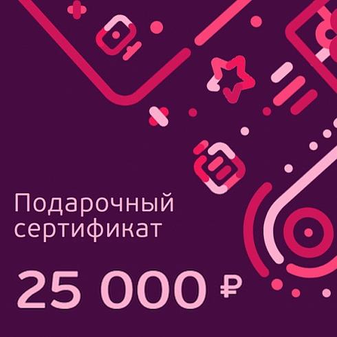 Подарочный сертификат номиналом 25 000 рублей для Неё