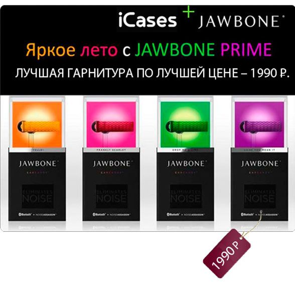 jawbone_biggest.jpg